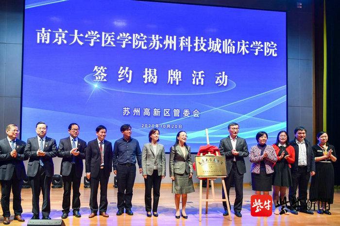 扬子晚报(紫牛新闻):南京大学在苏州新增一临床学院