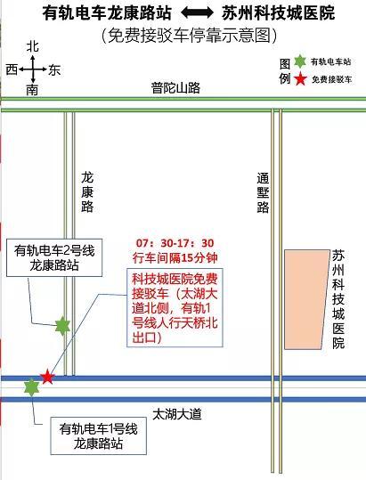 苏州科技城医院免费接驳班车3月25日起恢复运营5.jpg