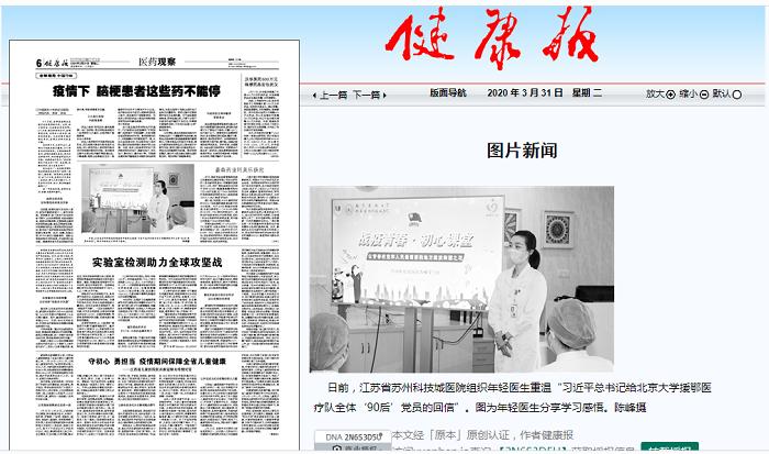 """健康报:年轻医生重温""""习近平总书记给北京大学援鄂医疗队全体'90后'党员的回信"""