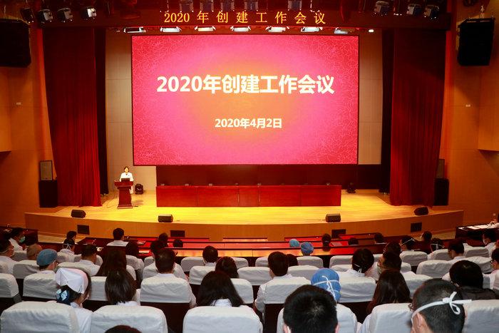 我院召开2020年第一次创建工作会议