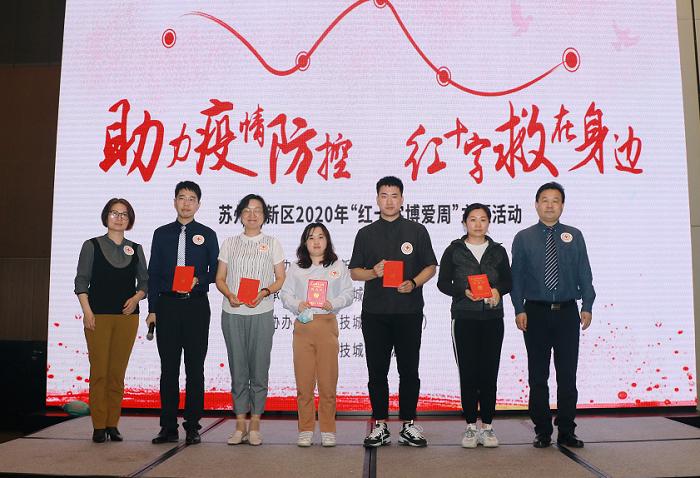 争创红十字医院 苏州高新区红十字博爱周活动举行.png