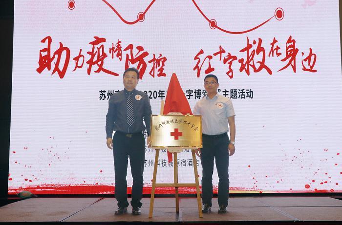 争创红十字医院 苏州高新区红十字博爱周活动举行3.png