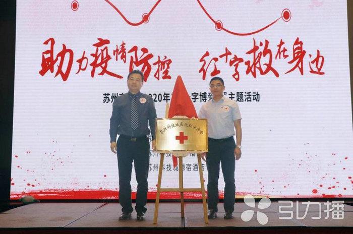 苏报集团(引力播):助力红十字医院创建 苏州高新区举办红十字博爱周活动