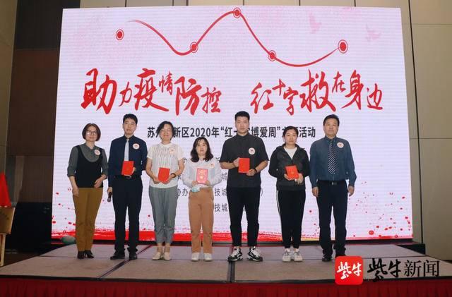 扬子晚报(紫牛新闻):助力红十字医院创建 苏州高新区举办红十字博爱周活动