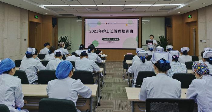 我院成功举办2021年护士长管理培训班