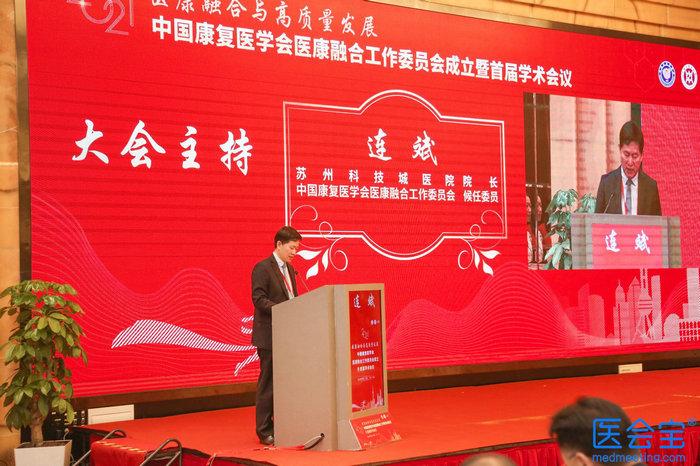 连斌院长当选中国康复医学会医康融合工作委候任主委_0003.jpg